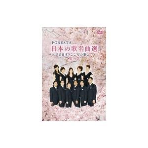FORESTA日本の歌名曲選 第3章 / (2枚組DVD) BNDB-0023-HPM|softya