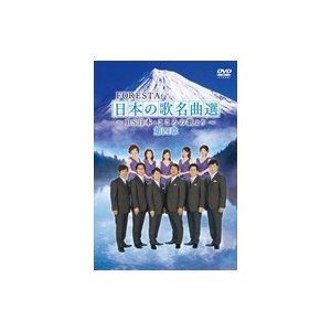 FORESTA 日本の歌名曲選 第四章〜BS日本・こころの歌より〜 / (2枚組DVD) BNDB-0036-HPM|softya