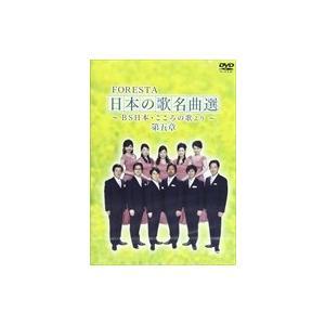 FORESTA 日本の歌名曲選 第五章 〜BS日本・こころの歌より〜 / (2枚組DVD) BNDB-0045-HPM|softya