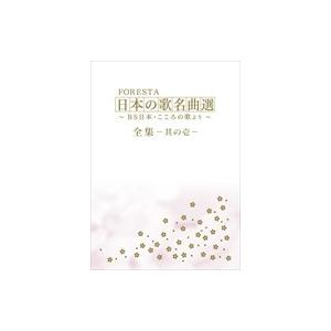 FORESTA フォレスタ / 日本の歌名曲選 〜BS日本・こころの歌より〜 全集―其の壱― / (10枚組DVD) BNDB-0046-HPM|softya