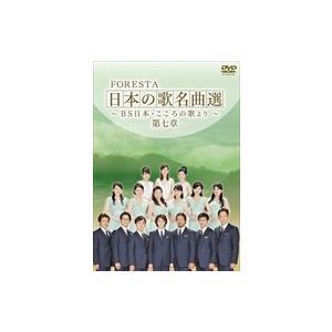 FORESTA 日本の歌名曲選 ~BS日本・こころの歌より~ 第七章 / (2枚組DVD) BNDB-0058-HPM|softya
