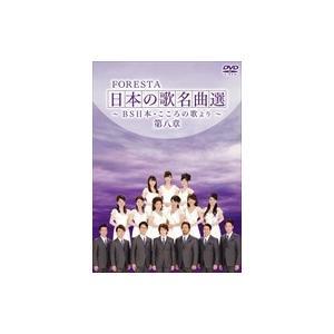 FORESTA 日本の歌名曲選 ~BS日本・こころの歌より~ 第八章 / (2枚組DVD) BNDB-0061-HPM|softya