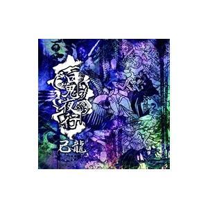 (おまけ付)百鬼夜行(初回限定盤:B) / 己龍 きりゅう (CD+DVD) BPRVD-216-TOW|softya