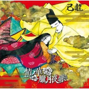 (おまけ付)情ノ華/朧月夜(初回限定盤A) / 己龍 (SingleCD+DVD) BPRVD-258-SK