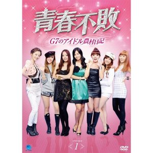 青春不敗〜G7のアイドル農村日記〜DVD-BOX 1(5枚組 第1話〜第10話収録) (DVD) BWD-2061  softya