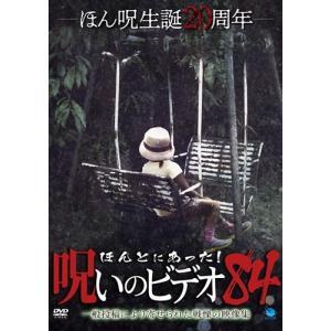 ほんとにあった!呪いのビデオ84 /  (DVD) BWD-3179-BWD