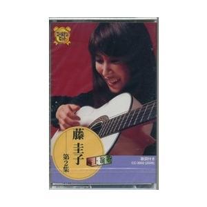 藤 圭子 2 / (カセット) CC-3002-ON softya
