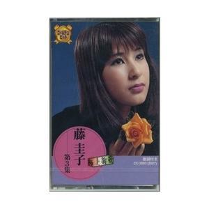 藤 圭子 3 / (カセット) CC-3003-ON softya