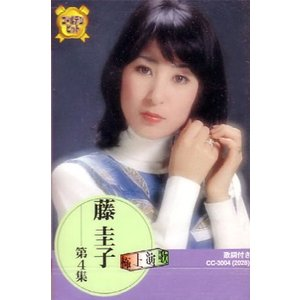 藤 圭子 4 / (カセット) CC-3004-ON softya