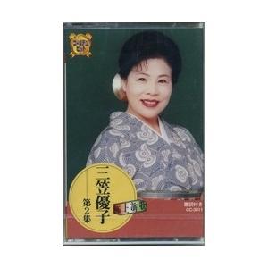 三笠 優子 2 / (カセット) CC-3011-ON softya