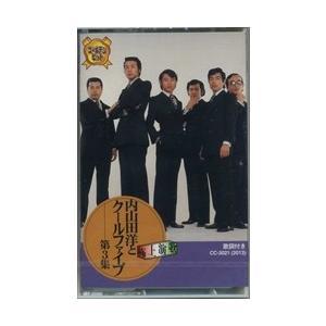 内山田洋とクールファイブ 3 / (カセット) CC-3021-ON softya