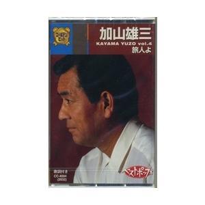 加山雄三 4 / (カセット) CC-4004-ON softya