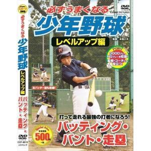 必ずうまくなる 少年野球 レベルアップ編 バッティング バント 走塁 / (DVD)CCP-8010-CM softya