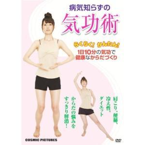 病気知らずの気功術 / (DVD)CCP-856-CM