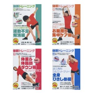 体幹 トレーニング 運動不足解消 お腹周り集中ケア 体重&体脂肪ダウン 全身ひきしめ DVD4枚組 TMW-028-29-30-31-CM