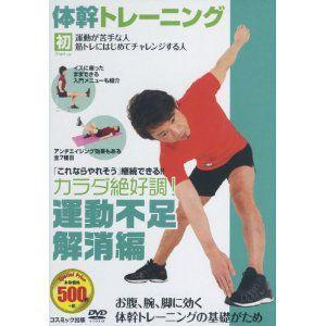 体幹 トレーニング 運動不足解消 ダイエット 編 (DVD) TMW-028-CM|softya
