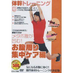体幹 トレーニング お腹周り集中ケア ダイエット 編 (DVD) TMW-029-CM|softya