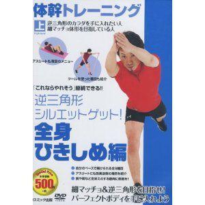体幹 トレーニング 全身ひきしめ ダイエット 編 (DVD) TMW-031-CM