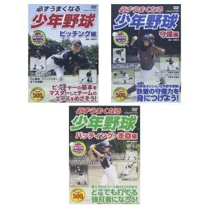 必ずうまくなる 少年野球 ピッチング 守備 バッティング 走塁 セット DVD3枚組 CCP-976-7-8-CM