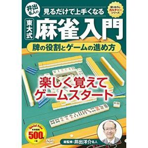麻雀入門 牌の役割とゲームの進め方 / (DVD)CCP-996-CM