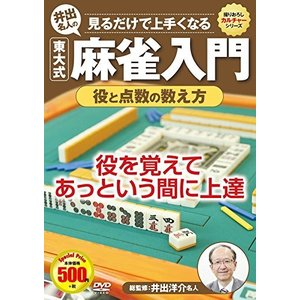 麻雀入門 役と点数の数え方 / (DVD)CCP-997-CM