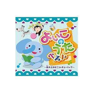 よいこのうた ベスト 崖の上のポニョ チューリップ 童謡 / (CD)CJP-502-ON|softya