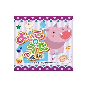よいこのうた ベスト さんぽ ふしぎなポケット 童謡 / (CD)CJP-503-ON