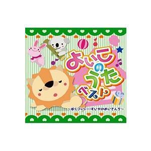 よいこのうた ベスト ぼくコッシー すいかのめいさんち 童謡 / (CD)CJP-504-ON