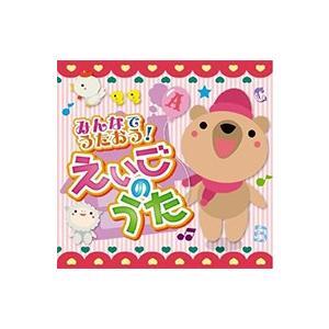 みんなでうたおう ! えいごのうた 童謡 / (CD)CJP-505-ON