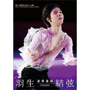 2019年9月下旬発売予定! 卓上 羽生結弦 2020年カレンダー 20CL-0562|softya