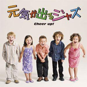 元気が出るジャズ Cheer UP!/オムニバス (CD) CMSB-20006|softya