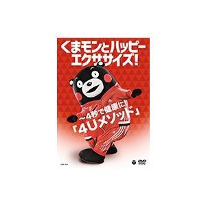 くまモン / くまモンとハッピーエクササイズ! 〜4秒で健康に!「4Uメソッド」 (DVD) softya