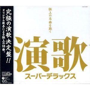 演歌スーパーデラックス〜極上の名曲を聴く〜/オムニバス (CD) COCP-36087|softya