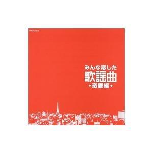 みんな恋した 歌謡曲 恋愛編 / オムニバス (CD)COCP-37576-KS