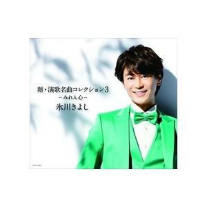 (おまけ付) 新・演歌名曲コレクション3 −みれん心− / 氷川きよし (CD) COCP-39623-SK|softya