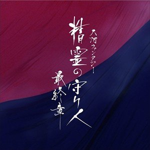 (おまけ付)大河ファンタジー 精霊の守り人 最終章 オリジナル・サウンドトラック / オリジナル・サ...