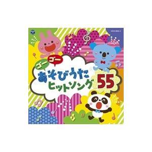 (おまけ付) コロムビアキッズ ゴーゴー あそびうた ヒットソング55 / (2CD) COCX-3...
