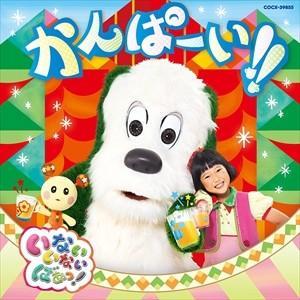 (おまけ付)いないいないばあっ! かんぱーい!! / (キッズ) (CD) COCX-39855-SK|softya