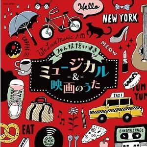 (おまけ付)みんなだいすきミュージカル・ソング / オムニバス (CD) COCX-39937-SK
