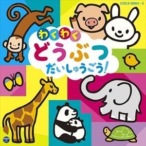 (おまけ付)コロムビアキッズ わくわく どうぶつ だいしゅうごう! / オムニバス (2CD) COCX-39941-SK