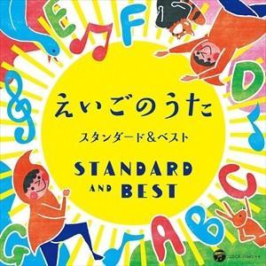 (おまけ付)コロムビアキッズ えいごのうた スタンダード&ベスト / オムニバス (2CD) COCX-39943-SK