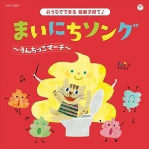 (おまけ付)コロムビアキッズ おうちでできる音楽子育て♪ まいにちソング〜うんちっこマーチ〜 / (キッズ) (CD) COCX-40037-SK