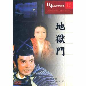 日本名作映画 (地獄門) (DVD) COS-015|softya