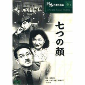 日本名作映画 (七つの顔) (DVD) COS-036|softya