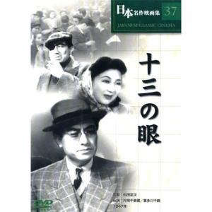 日本名作映画 (十三の眼 (DVD) COS-037|softya