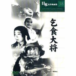 日本名作映画 (乞食大将) (DVD) COS-038|softya