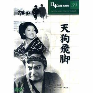 日本名作映画 (天狗飛脚) (DVD) COS-039|softya