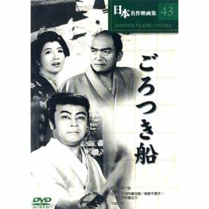 日本名作映画 (ごろつき船) (DVD) COS-043|softya