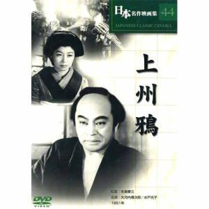 日本名作映画 (上州鴉) (DVD) COS-044|softya