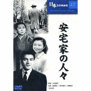 日本名作映画 (安宅家の人々) (DVD) COS-047|softya